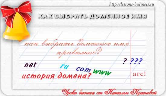 domennoe-imya