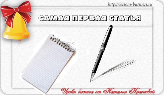 pervaia_statia