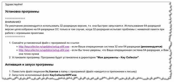 ystanovka-key