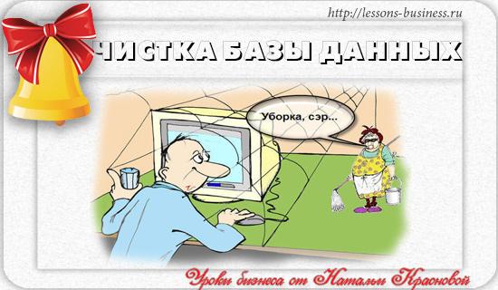 chistka-bazy