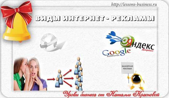 internet-reklamy