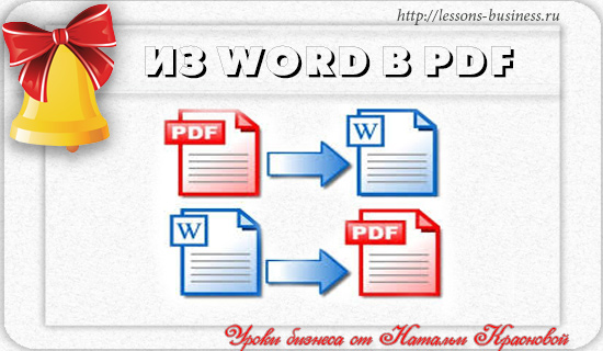 iz-word-v-pdf