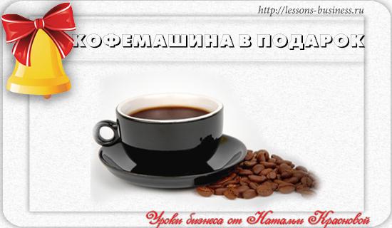 kofemashina