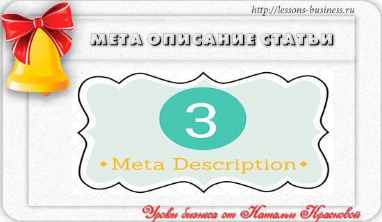meta-opisanie