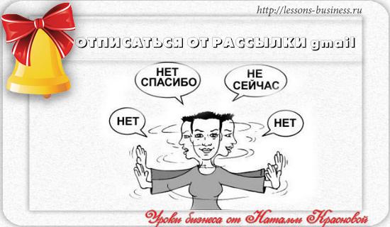 otpisatsya-ot-rassylki