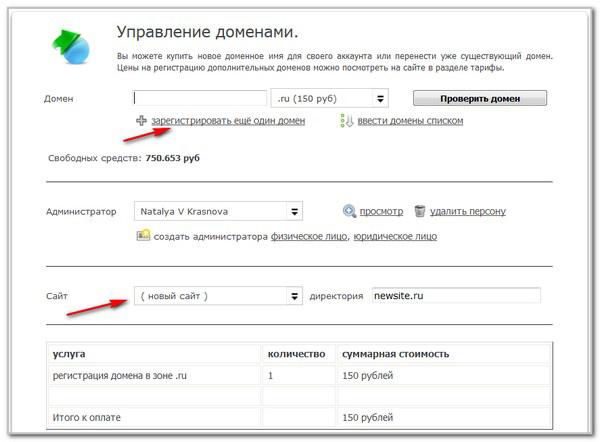 Как разместить несколько сайтов на одном и том же хостинге хостинги галерей