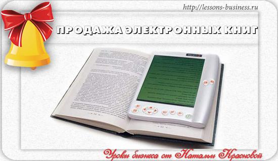 prodazha-yelektronnykh-knig