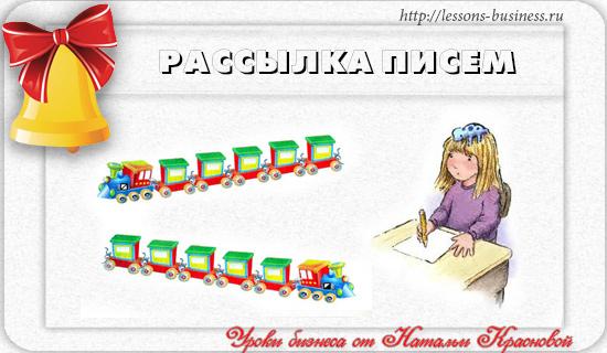 rassylka-pisem