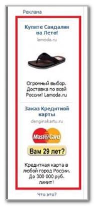 reklama-v-vk