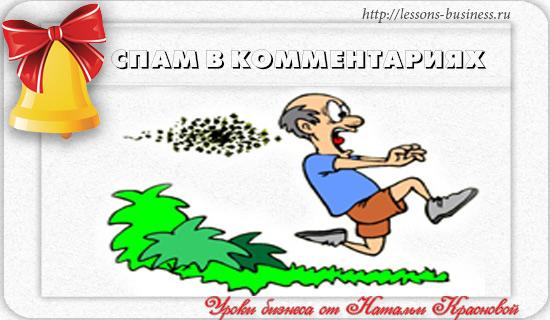 spam-v-kommentariax