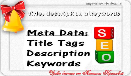 title-tags-description-keywords