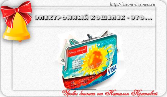 Что такое электронный кошелек
