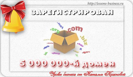 zaregistrirovan-domen