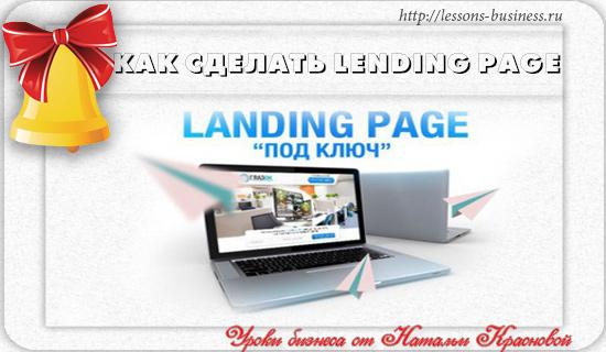 kak-sdelat-landing-page