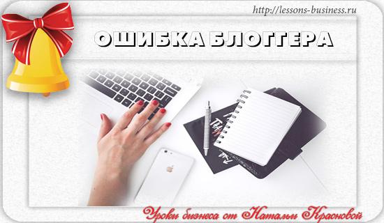oshibka-bloggera