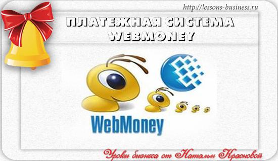 sistema-webmoney
