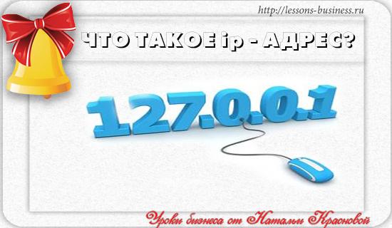 dostupno-pro-ip-adresa