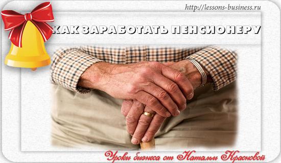 kak-zarabotat-pensioneru-v-internet