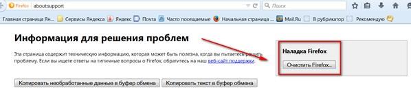 Mozilla-Firefox-vozvrat