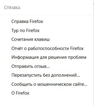 spravka-Mozilla-Firefox