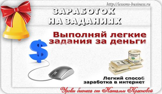 zarabotat-v-internete-na-zadaniyakh