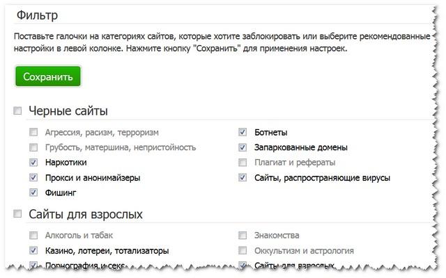 filtr-saitov