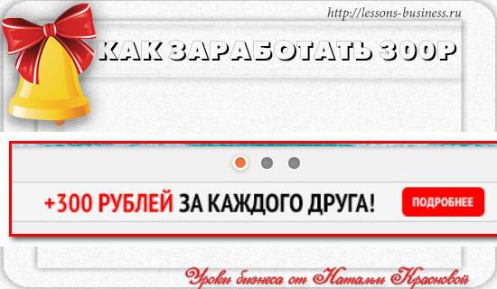 kak-zarabotat-300-rubley-v-internete