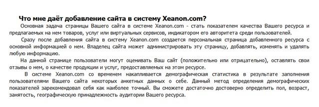 xeanon