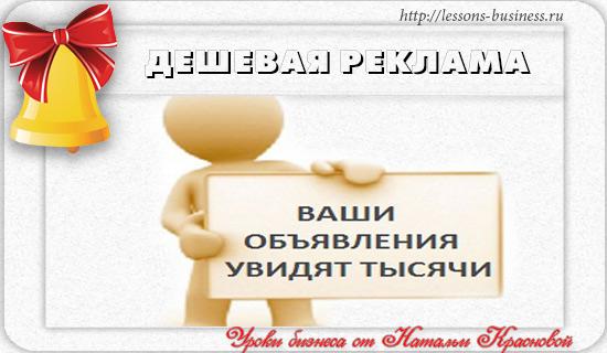 deshevaya-reklama-dlya-prodvizheniya