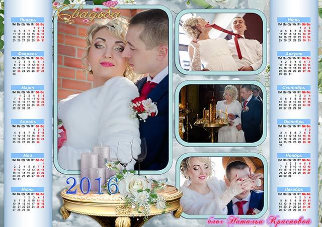 svadebn-kalendar