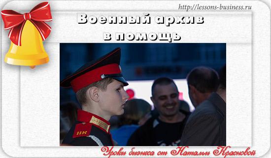 gde-nayti-informaciyu-o-veteran