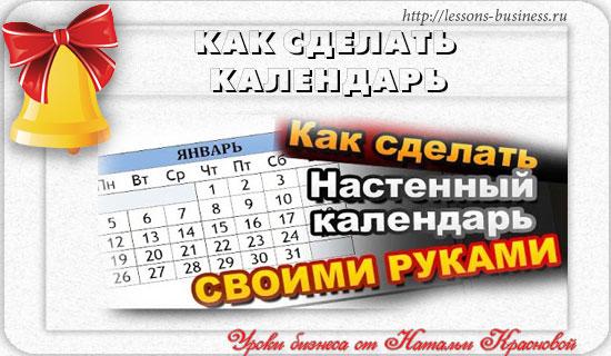 kak-sdelat-kalendar-samomu