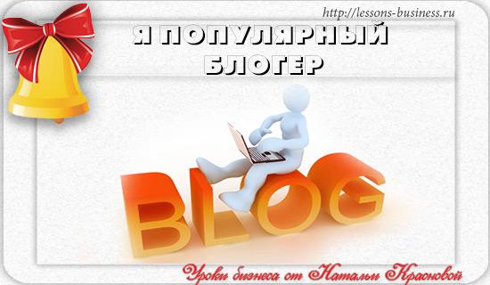 ya-populyarnyy-bloger