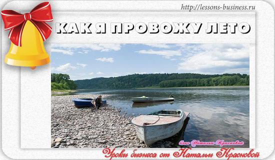 kak-ya-provozhu-leto