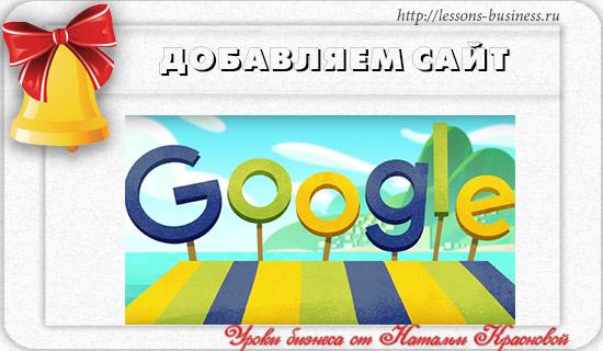 kak-dobavit-sayt-v-instrumenty-google