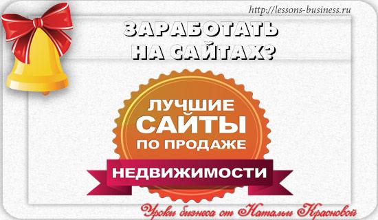 kak-zarabotat-na-pereprodazhe-saytov
