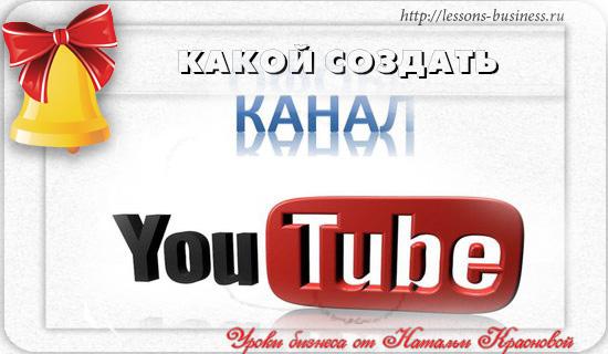 kakoy-kanal-sozdat-na-yutube