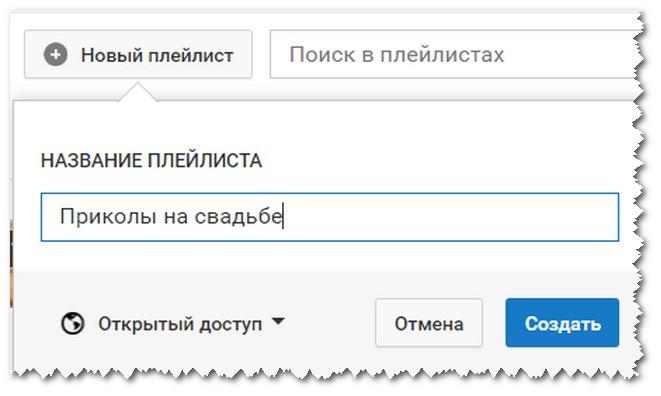 новый_плейлист