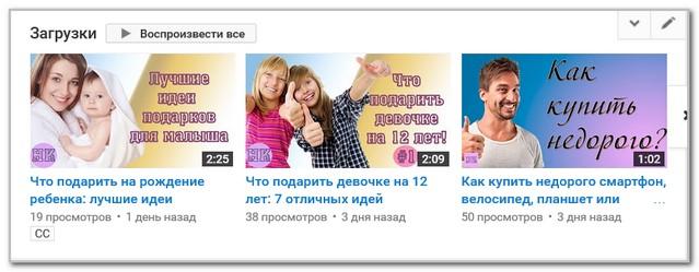 значки_видео