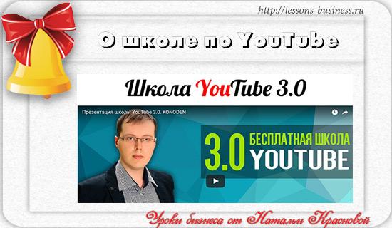 moy-otzyv-o-besplatnoy-shkole-po-youtube