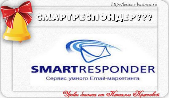 proekta-smartresponder-bolshe-ne-budet