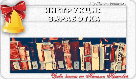 instrukciya-pervykh-shagov