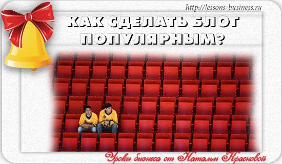 kak-sdelat-blog-populyarnym