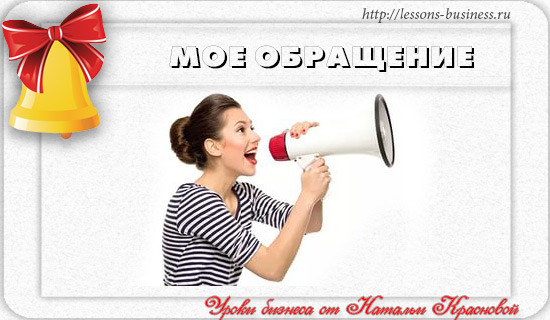 moe-obrashhenie-k-partneram-thw-global