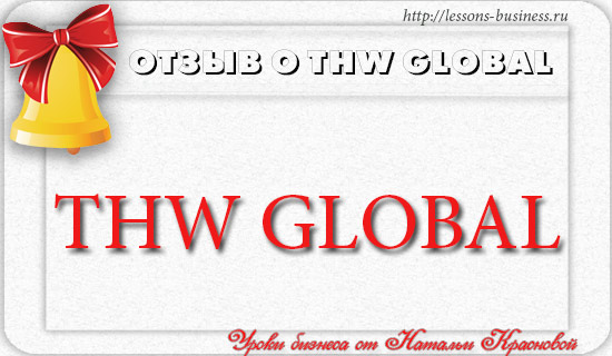 moy-pervyy-otzyv-o-thw-global