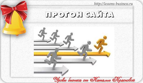 progon-sajta-po-profilyam