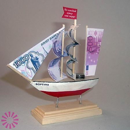 парусник из денег
