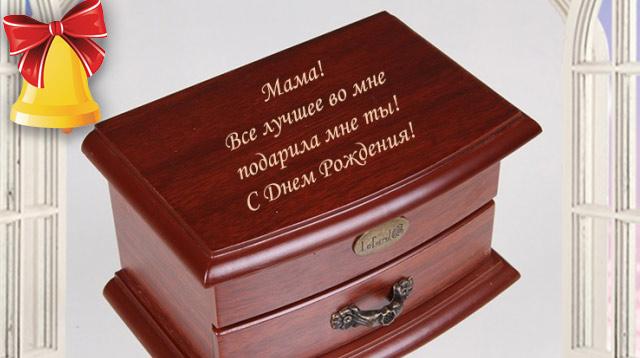Подарки с гравировкой для женщин