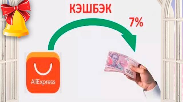 Как покупать с кэшбэком на Алиэкспресс