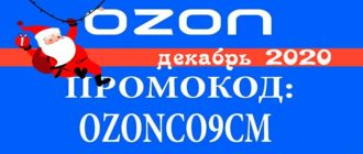 промокод озон на декабрь 2020
